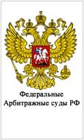 Федеральные арбитражные суды РФ