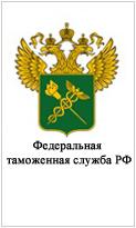 Федеральная таможенная служба РФ