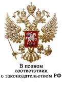 В полном соответсвии с загонодательством РФ
