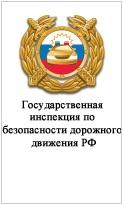 Государственная инспекция по безопасности дорожного движения РФ