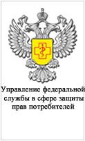 Управление федеральной службы в сфере защиты прав потребителей