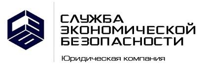 Логотип юридической компании СЭБ